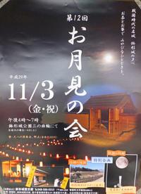 お月見と椎名誠11月3日(金) - しんちゃんの七輪陶芸、12年の日常