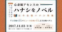 落語会 心斎橋アセンス de ハナシをノベル!〈古今自慢ハナシ特集〉 - アセンス書店日記