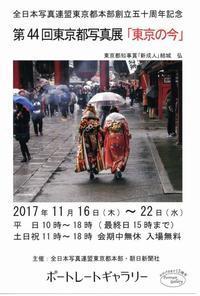 「東京の今」写真展 - イーハトーブ・ガーデン