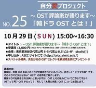 OST講座「OST評論家が語ります『韓ドラOSTとは!』」を開催しました。 - OST評論家 モンタンKOREA