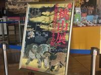 息をのむ美しさ満載の展示!九州国立博物館「桃山展」 - 噂のさあらさんのブログ