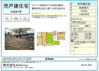 売買物件 戸建て 土地169坪 中間市七重町 価格:1,690万円 - 遠方支援