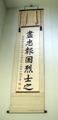 小松宮彰仁親王・元帥・陸軍大将・書(掛軸) - 軍装品・アンティーク・雑貨 展示館