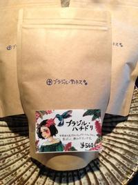 焙煎したてのcoffeeをどうぞ! 11月 - MOTTAINAIクラフトあまた 京都たより