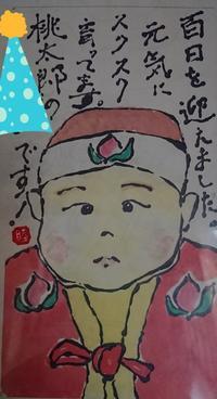 懐かしい桃太郎&犬に、お久しぶり - ムッチャンの絵手紙日記