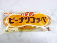 【菓子パン】粒つぶピーナツコッペ@フジパン - 池袋うまうま日記。