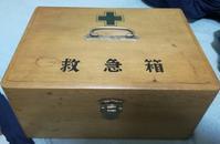 救急箱 - ヤングの古物趣味
