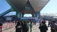Tokyo Motor Show 2017 に行って来ました♪ - Vintage-Watch&Car ♪