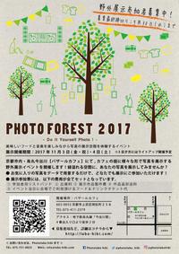 【本日】PHOTO FOREST2017 【 11時から 】 - よこぷーのリムショットっ!