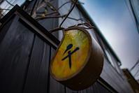 記憶の残像 2017年 花の東京 -54 東京都 新宿区神楽坂 - ある日ある時 拡大版
