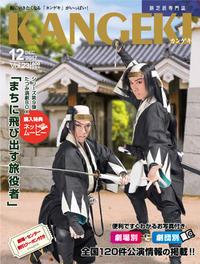 旅芝居の専門誌「KANGEKI」12月号発売と掲載内容ご案内〜舞台レポートほか担当させてもらいました - 加藤わこ三度笠書簡