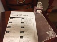 九響2018年度プログラム - klavierの音楽探究