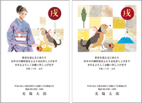光陽社年賀状デザイン - 美しい女性 花と食のイラストレーション まゆみん