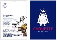 ふくろうと焼菓子シュエットロゴマーク DMとショップカード - 美しい女性 花と食のイラストレーション まゆみん