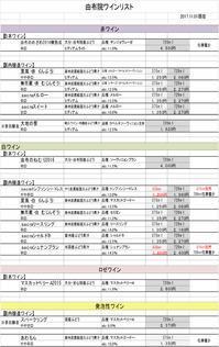 ☆☆☆【由布院ワインリスト2017/11/01】☆☆☆ - 由布院ワイナリー 公式ブログ~ワインフィールド