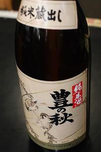 実りの秋、豊の秋 - 旨い地酒のある酒屋 酒庫なりよしの地酒魂!