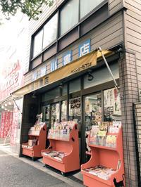 神保町にゃんこ堂さんへのアクセス - 鈴山キナコ★ねんどでござる