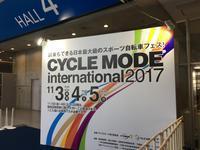 サイクルモード2017へ行ってきました! - 永い道のり