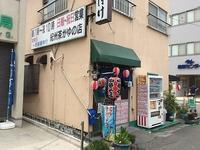 和歌山の食堂「ねぼけ食堂」 - C級呑兵衛の絶好調な千鳥足