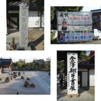 金澤翔子展 - ★ 星soraの下で・・・ 製作日記 ★