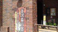 金沢ひとり旅(2017)3日目その3『金沢蓄音機館~ニワトコ』 - ♪アロマと暮らすたのしい毎日♪
