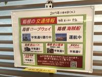 ☆箱根情報配信基地☆ - はこね旅市場(R)日記