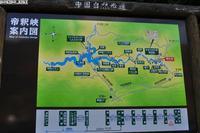 帝釈峡へ行く - クルマとカメラで遊ぶ日々は…