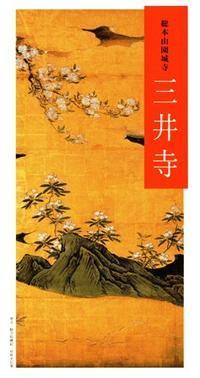 近江の名刹、三井寺(園城寺)を訪ねる-1- - Tomの一人旅~気のむくまま、足のむくまま~