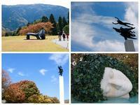 【彫刻の森美術館 】 - うろ子とカメラ。
