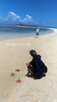 砂の道ができる島Gili Pasir - ママハナのロンボク日記 Dua