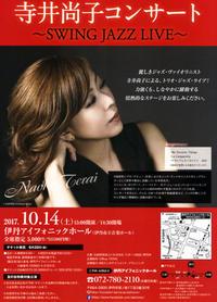 寺井尚子コンサート Swing Jazz Live - Kenny's Music&Cinema&Books