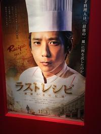映画 ラストレシピ - 日々の事  yua
