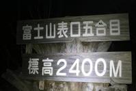 富士山2017秋 - 週末は山にいます