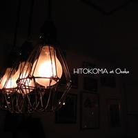 ランプ - カメラでヒトコマ