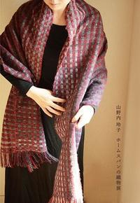 山野内玲子ホームスパンの織物展開催もうすぐです - ふわふわ羊の布つくり