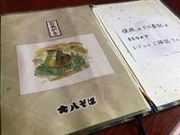 大八そば(佐賀市三瀬村)と低い虹 - 今日は何処まで
