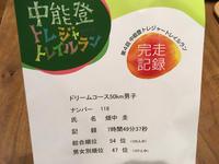 中能登トレジャートレイル前編 - UNITY