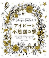 ジョハンナ・バスフォードぬりえ新作発売!アイビーと不思議な蝶 - オトナのぬりえ『ひみつの花園』オフィシャル・ブログ