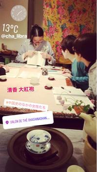 11月の中国史のなかの女性たち - salon de thé okashinaohana 可笑的花