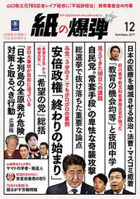 久しぶりに月刊紙の爆弾に書いた - 井上靜 網誌