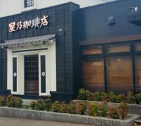 星乃珈琲店で週末朝ごはん スフレパンケーキ - E*N*JOY