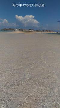 海に続く電柱を見に! - ママハナのロンボク日記 Dua