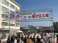 地下鉄開業60周年メインイベントin藤が丘工場 - 愛知・名古屋を中心に活動する女性ギタリストせきともこのブログ
