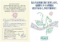 憲法便り#2221:「九条科学者の会」は、改憲に強く反対します。北朝鮮ミサイル問題は、武力ではなく、外交で解決を! - 岩田行雄の憲法便り・日刊憲法新聞