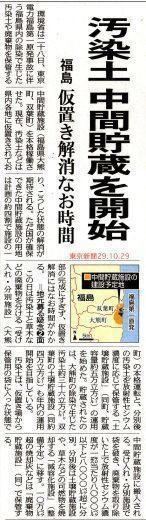福島汚染土 中間貯蔵を開始最終処分巡り残る不信/東京新聞 - 瀬戸の風