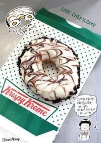 【メルボルンドーナツ旅:その7】Krispy Kreme Doughnuts【なんと、ベーグルがある!】 - 溝呂木一美の仕事と趣味とドーナツ