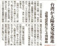 台湾が太陽光発電推進設備設置費など4割補助/東京新聞 - 瀬戸の風