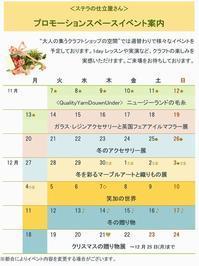 ステラの仕立屋さんイベントスケジュール2017年11月~12月 - Hiroshima HH