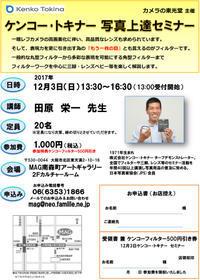 写真上達セミナー・・へーそうなんだ!!開催のお知らせ 12月3日(日) - カメラの東光堂