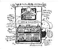 絵本フェア - 絵本作家 井川ゆり子 と その夫の日々